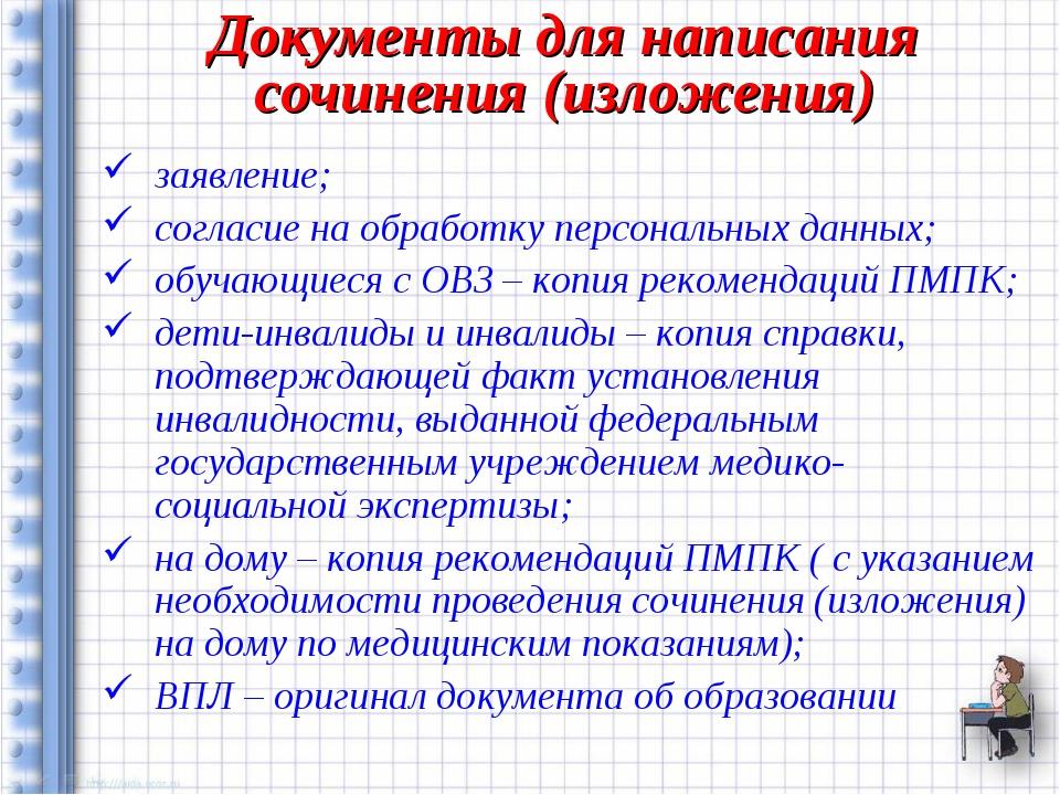 Документы для написания сочинения (изложения) заявление; согласие на обработк...