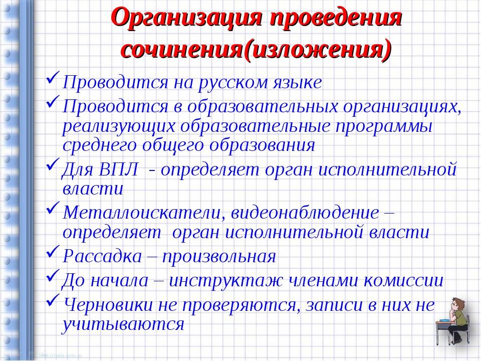 Организация проведения сочинения(изложения) Проводится на русском языке Прово...