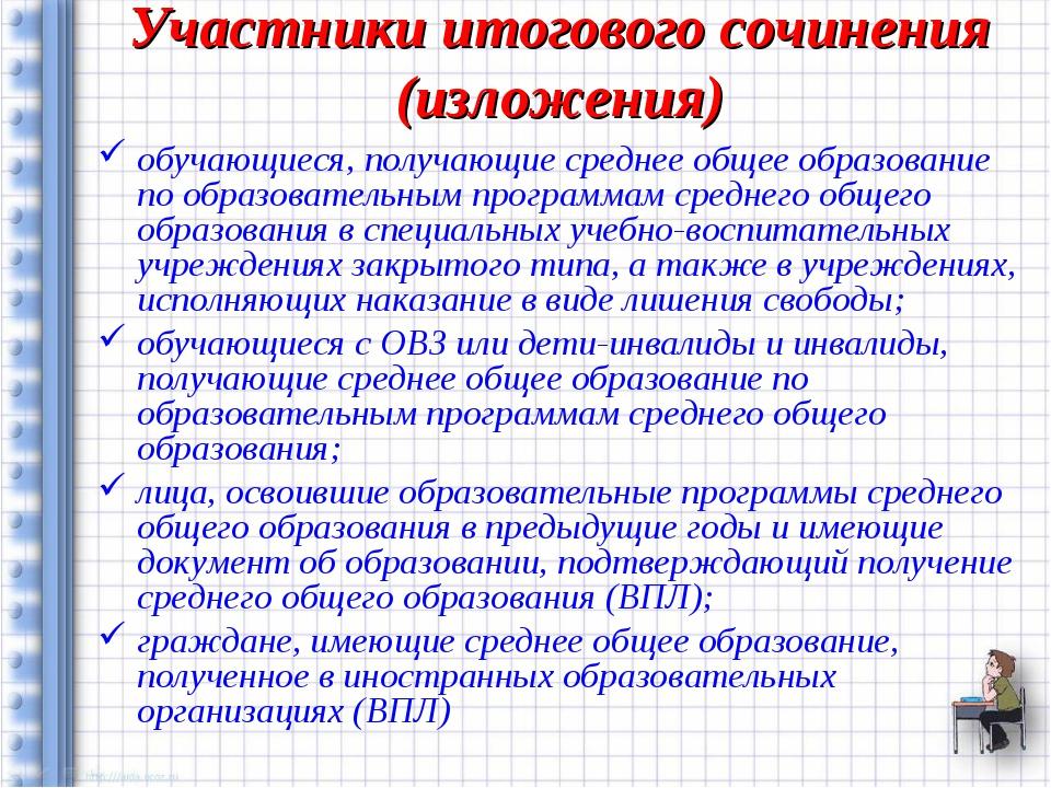 Участники итогового сочинения (изложения) обучающиеся, получающие среднее общ...