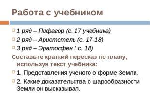 Работа с учебником 1 ряд – Пифагор (с. 17 учебника) 2 ряд – Аристотель (с. 17