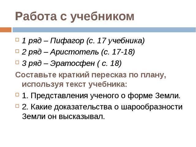 Работа с учебником 1 ряд – Пифагор (с. 17 учебника) 2 ряд – Аристотель (с. 17...