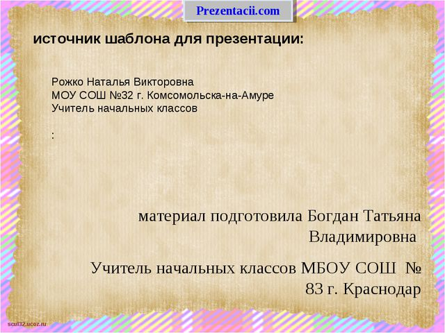 источник шаблона для презентации: Рожко Наталья Викторовна МОУ СОШ №32 г. Ко...