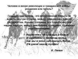 Человек в вихре революции и гражданской войны: рождение или гибель? Гражданск