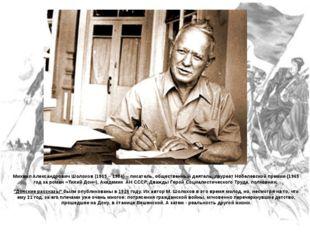 Михаил Александрович Шолохов (1905 – 1984) – писатель, общественный деятель,