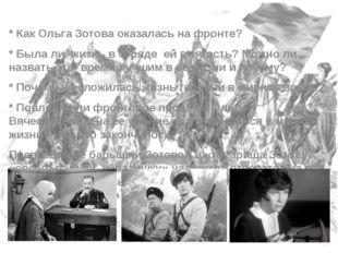 * Как Ольга Зотова оказалась на фронте? * Была ли жизнь в отряде ей в тягость