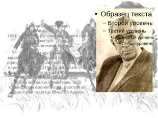 Бори́с Андре́евич Лавренёв(настоящая фамилия—Серге́ев, 1891—1959)—рус