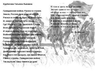Курбатова Татьяна Львовна Гражданская война. Раскол встране. Земля, Россия,