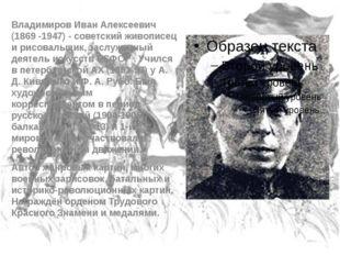 Владимиров Иван Алексеевич (1869 -1947) - советский живописец и рисовальщик,