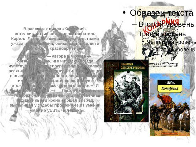 В рассказах цикла «Конармия» интеллигентный автор-повествователь Кирилл Лютов...