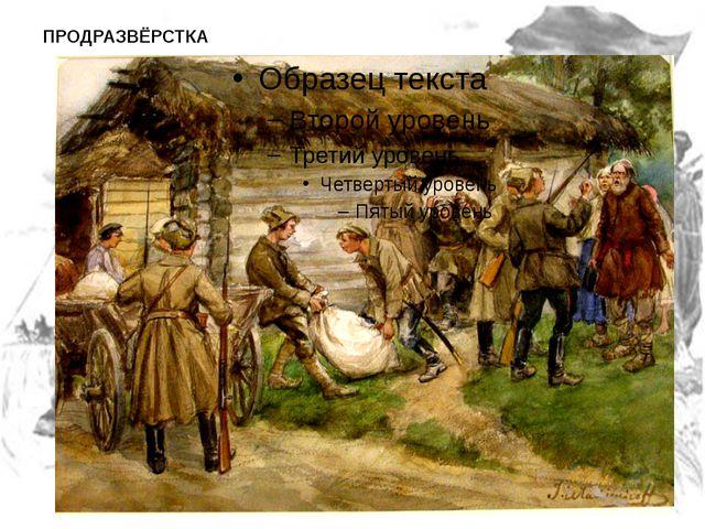 ПРОДРАЗВЁРСТКА