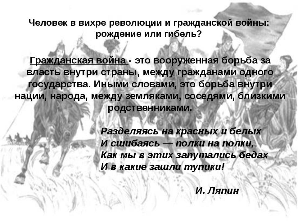 Человек в вихре революции и гражданской войны: рождение или гибель? Гражданск...