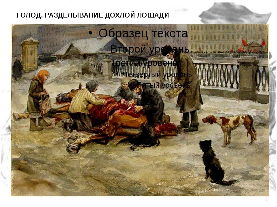 ГОЛОД. РАЗДЕЛЫВАНИЕ ДОХЛОЙ ЛОШАДИ