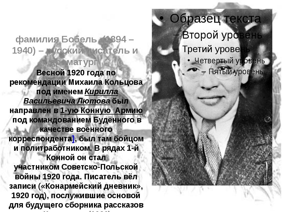 Исаа́к Эммануи́лович Ба́бель(первоначальная фамилияБобель (1894 – 1940) – р...
