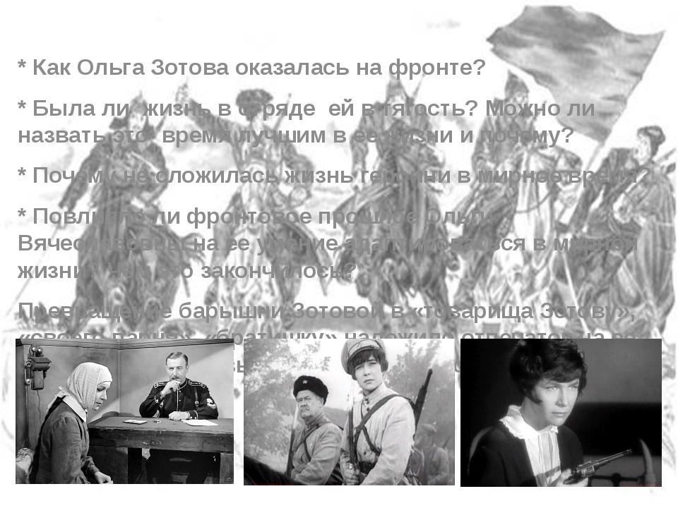 * Как Ольга Зотова оказалась на фронте? * Была ли жизнь в отряде ей в тягость...