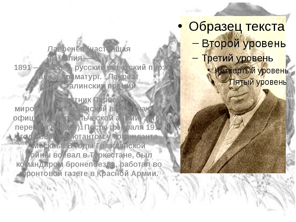 Бори́с Андре́евич Лавренёв(настоящая фамилия—Серге́ев, 1891—1959)—рус...