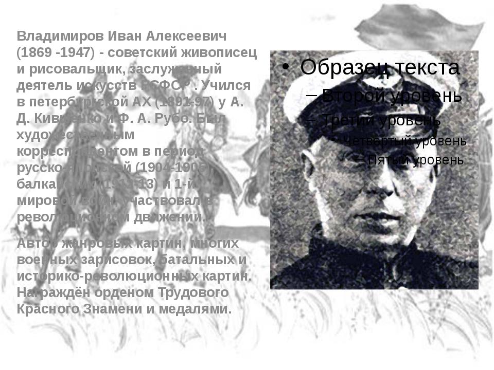 Владимиров Иван Алексеевич (1869 -1947) - советский живописец и рисовальщик,...