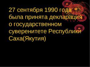 27 сентября 1990 года была принята декларация о государственном суверенитете