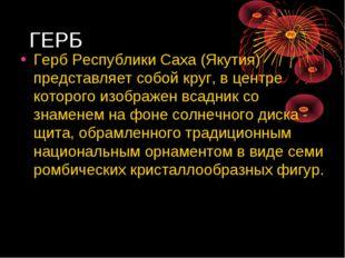 ГЕРБ Герб Республики Саха (Якутия) представляет собой круг, в центре которого