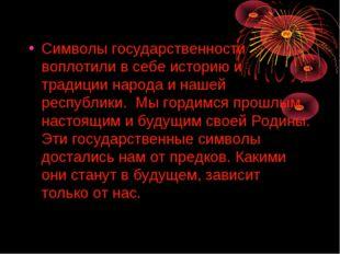Символы государственности воплотили в себе историю и традиции народа и нашей