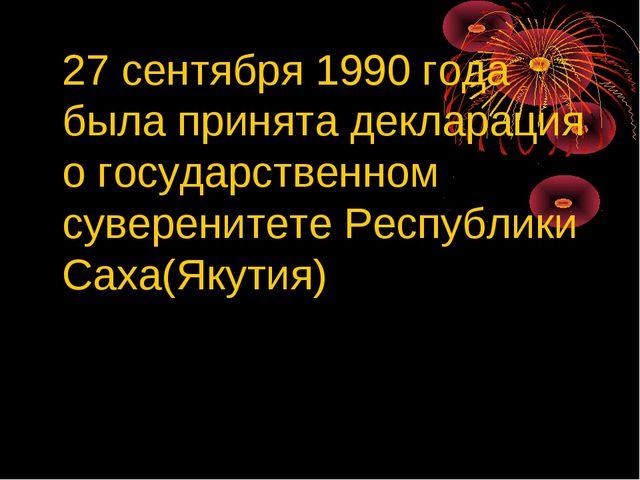 27 сентября 1990 года была принята декларация о государственном суверенитете...