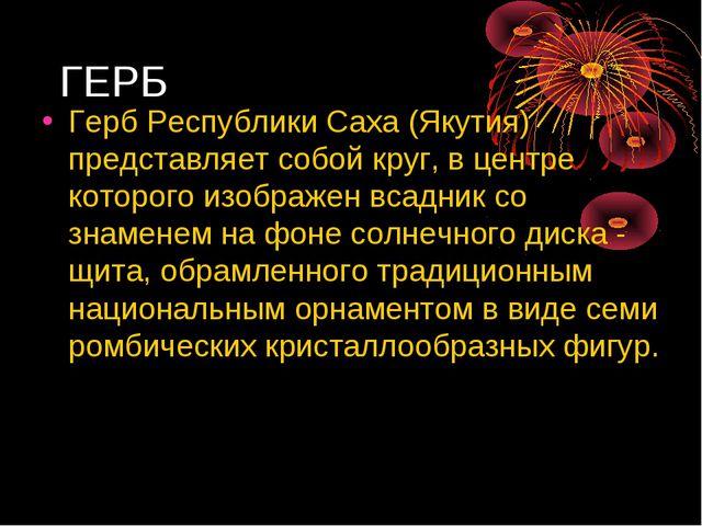 ГЕРБ Герб Республики Саха (Якутия) представляет собой круг, в центре которого...