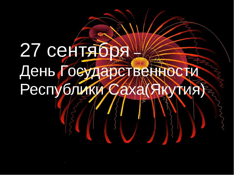 27 сентября – День Государственности Республики Саха(Якутия)