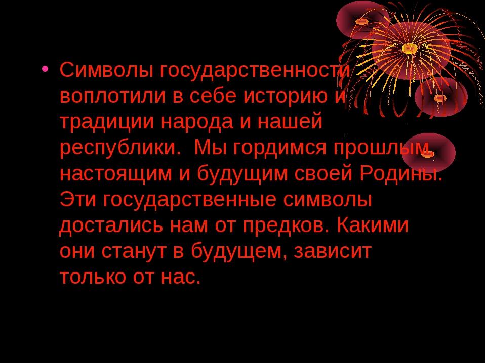 Символы государственности воплотили в себе историю и традиции народа и нашей...