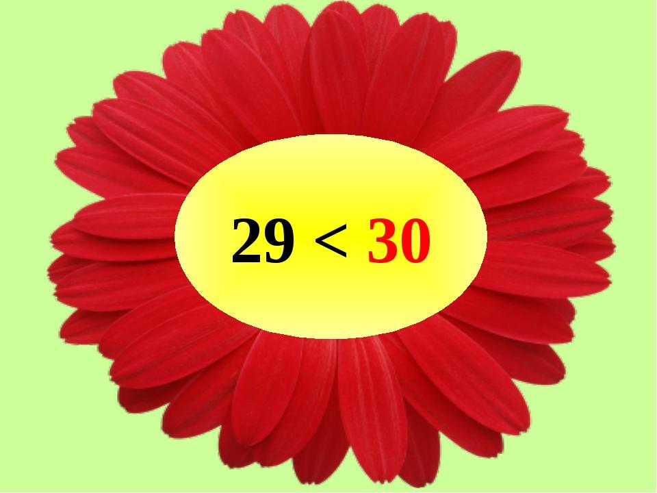 29 < 30