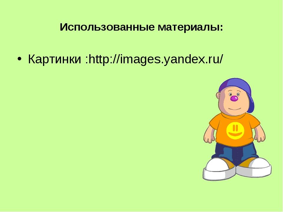 Использованные материалы: Картинки :http://images.yandex.ru/