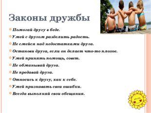 Законы дружбы Помогай другу в беде. Умей с другом разделить радость. Не смейс