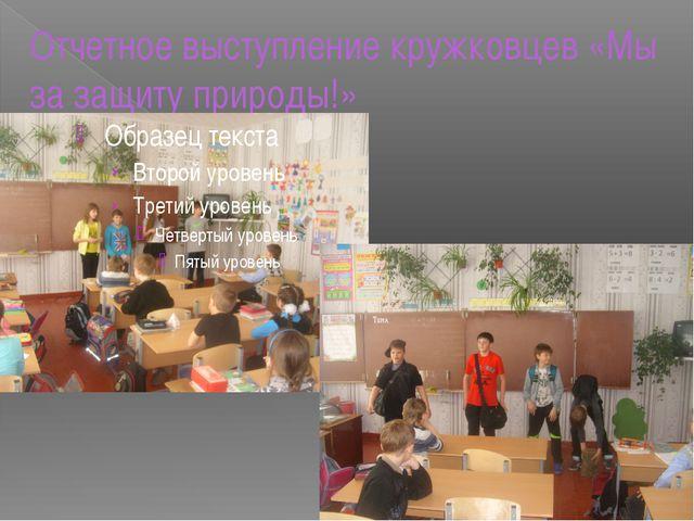 Отчетное выступление кружковцев «Мы за защиту природы!»