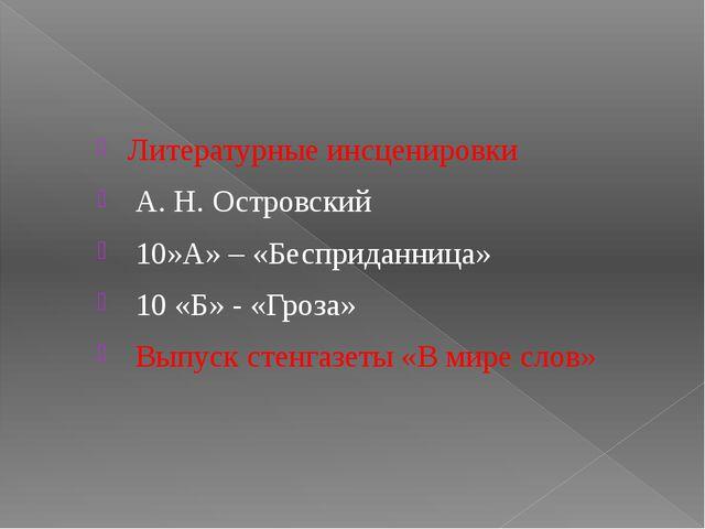 Литературные инсценировки А. Н. Островский 10»А» – «Бесприданница» 10 «Б» - «...