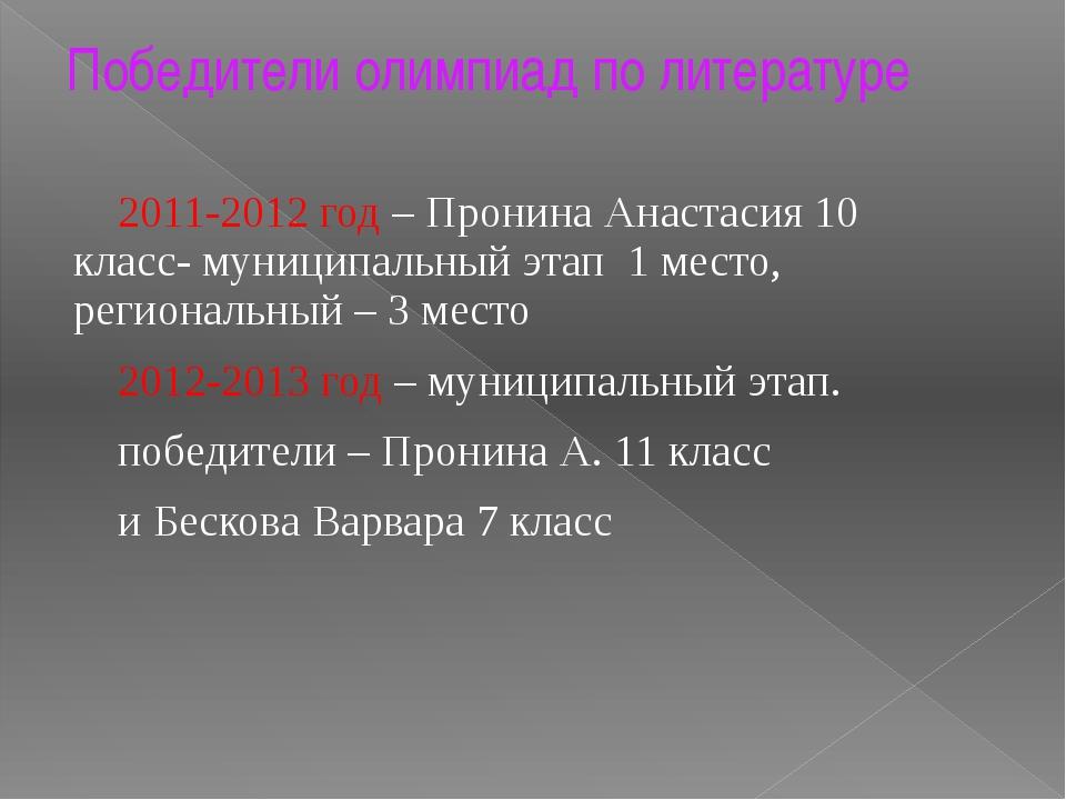 Победители олимпиад по литературе 2011-2012 год – Пронина Анастасия 10 класс-...