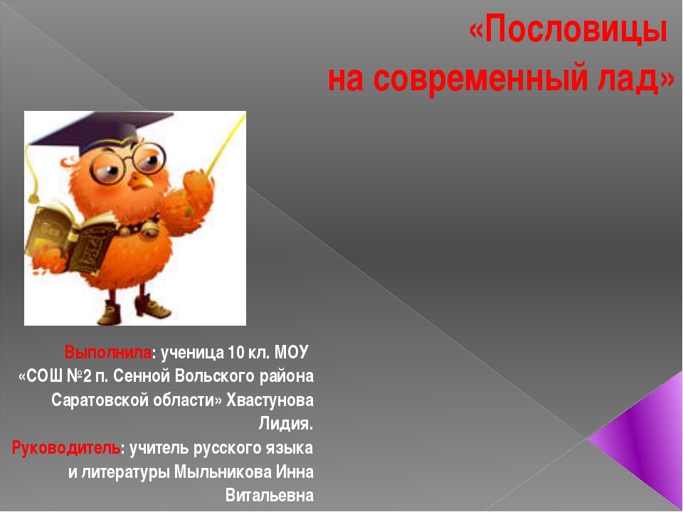 «Пословицы на современный лад» Выполнила: ученица 10 кл. МОУ «СОШ №2 п. Сенно...