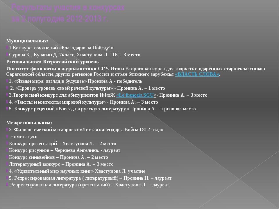 Результаты участия в конкурсах за 2 полугодие 2012-2013 г. Муниципальных: 1.К...