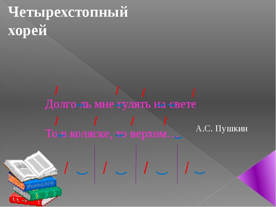Долго ль мне гулять на свете То в коляске, то верхом… А.С. Пушкин Четырехстоп...