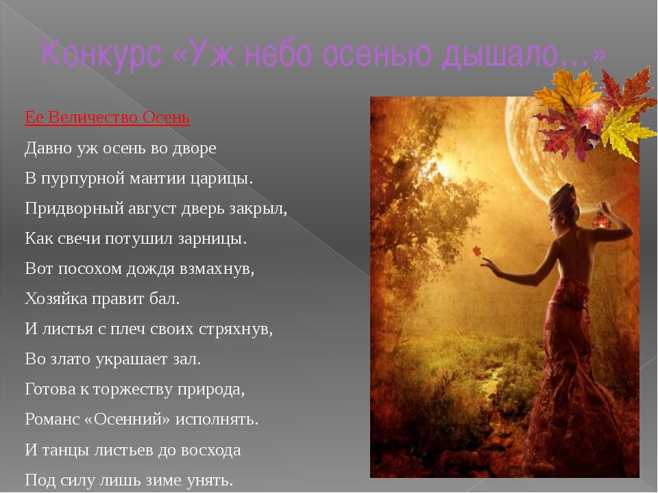 Конкурс «Уж небо осенью дышало…» Ее Величество Осень Давно уж осень во дворе...