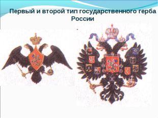 Первый и второй тип государственного герба России