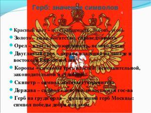 Герб: значение символов Красный цвет – неустрашимость, любовь, огонь Золото
