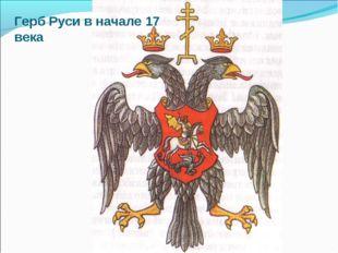Герб Руси в начале 17 века