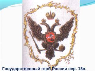 Государственный герб России сер. 18в.