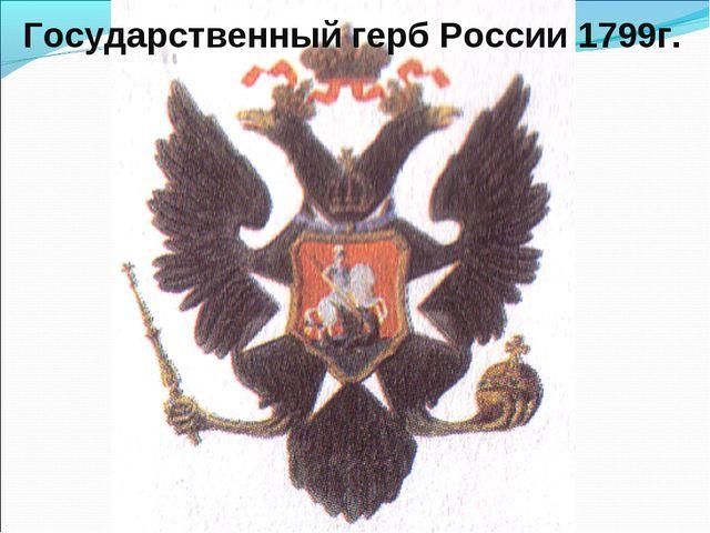 Государственный герб России 1799г.