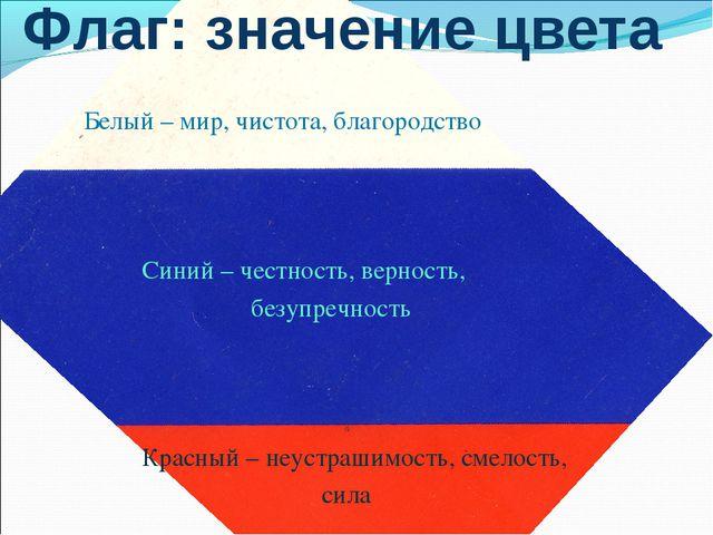 Флаг: значение цвета Белый – мир, чистота, благородство Синий – честность, в...