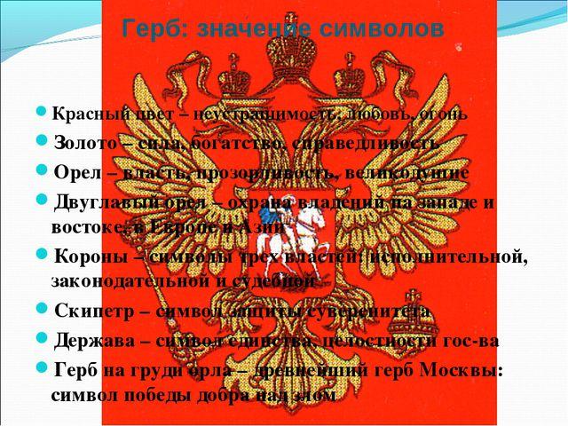 Герб: значение символов Красный цвет – неустрашимость, любовь, огонь Золото...