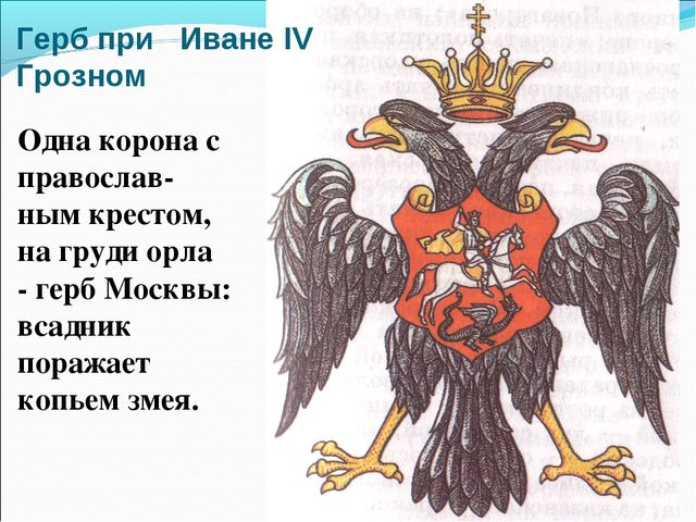 Герб при Иване IV Грозном Одна корона с православ- ным крестом, на груди орла...