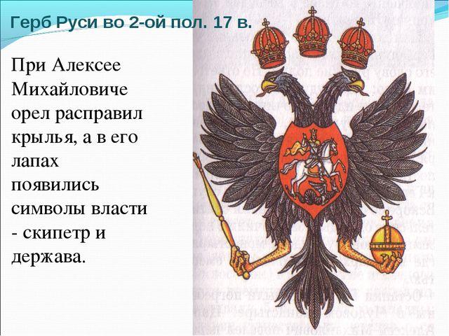 Герб Руси во 2-ой пол. 17 в. При Алексее Михайловиче орел расправил крылья, а...