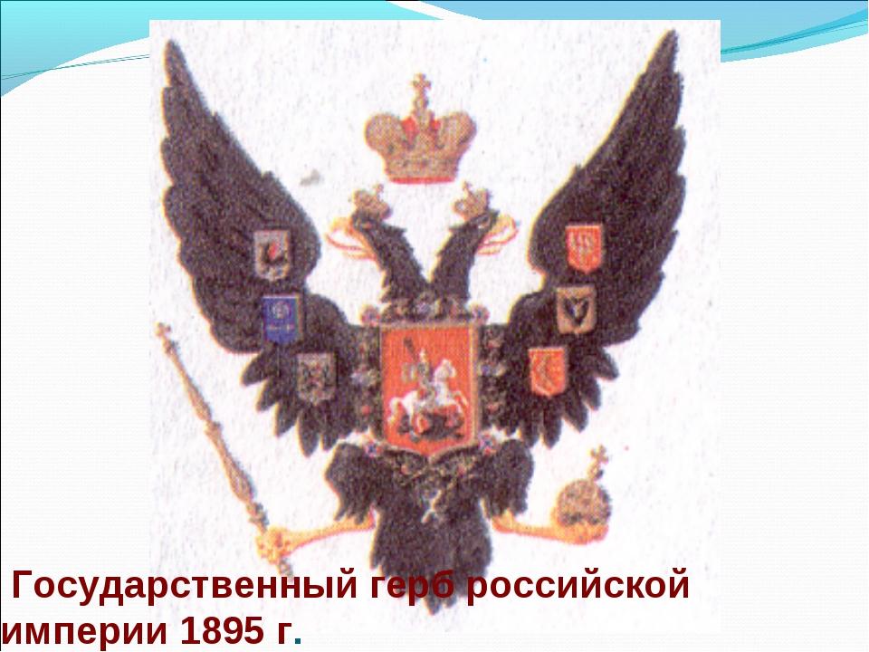 Государственный герб российской империи 1895 г.