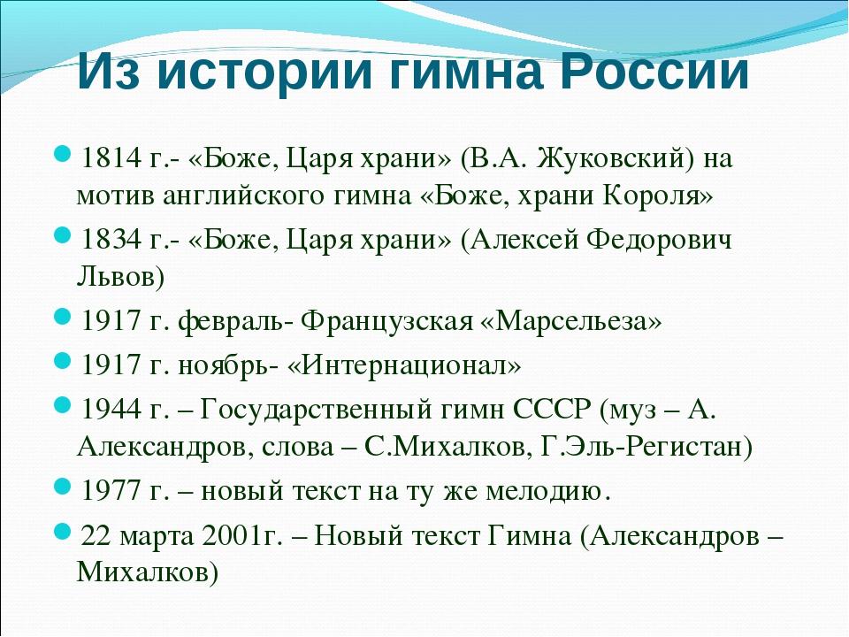 Из истории гимна России 1814 г.- «Боже, Царя храни» (В.А. Жуковский) на мотив...