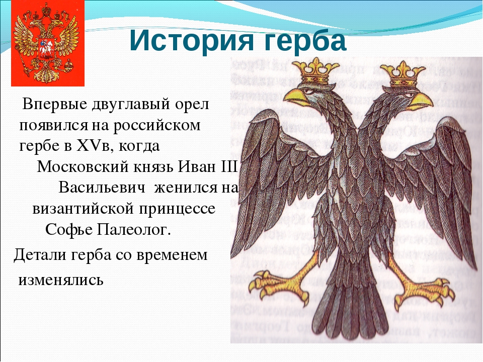 История герба Впервые двуглавый орел появился на российском гербе в ХVв, когд...