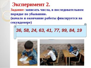 Эксперимент 2. Задание: записать числа, в последовательном порядке по убывани